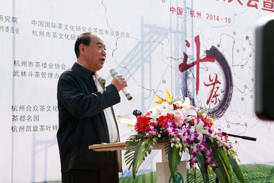 中国国际茶文化研究会周国富会长在第四届全国武林斗茶大会暨首届中华茶奥会上宣布开幕